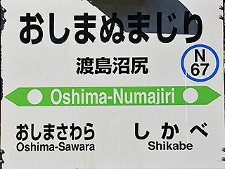 渡島沼尻駅(1)