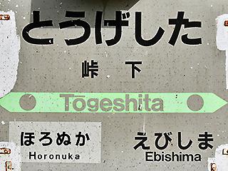 峠下駅(1)