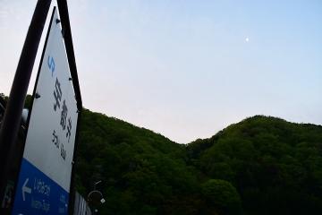 GW宇都井駅201605(2)
