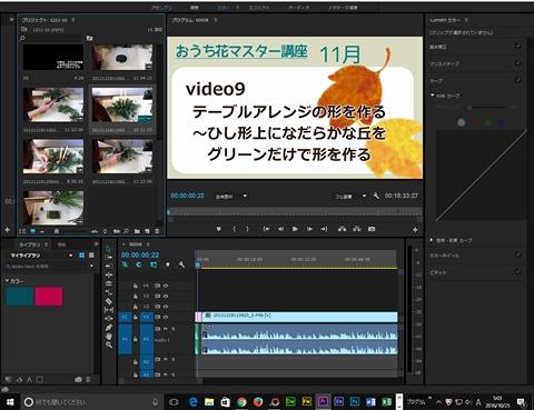 【おうち花マスター講座】ビデオ編集中!