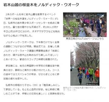 桜並木記事5-1_600