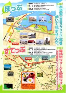 すてっぷノルディック (2)_600