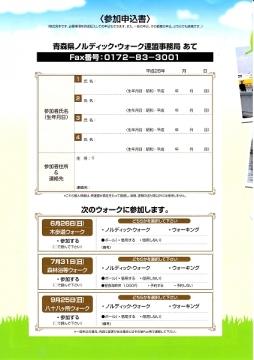 すてっぷノルディック (4)_600