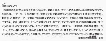 志功の言葉抜き (2)_600