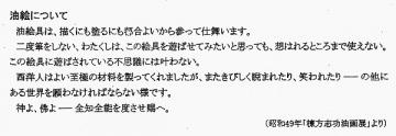 志功の言葉抜き (4)_600