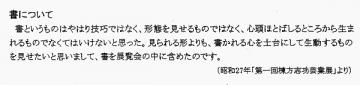 志功の言葉抜き (5)_600