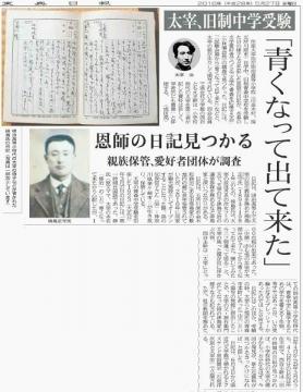 太宰記事 5-27 (2)_600