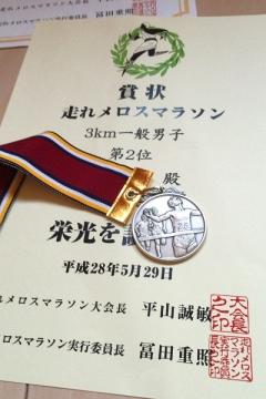 メロスマラソン (6)_600