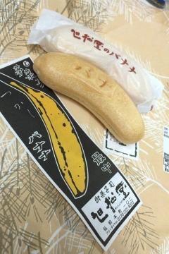 バナナ最中 (2)_600