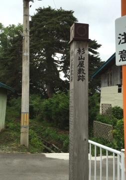 杉山屋敷 (3)_600