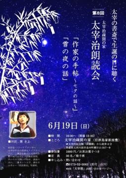 朗読会2016_600