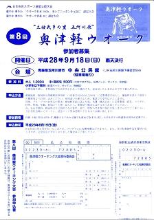 奥津軽ウオーク2016 (1)_320