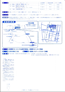 奥津軽ウオーク2016 (2)_320