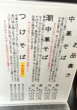 おお田中華 (3)_600