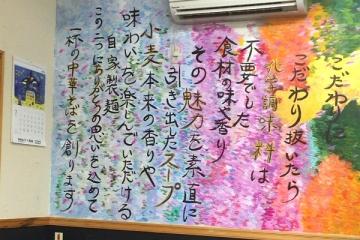 おお田中華 (2)_600