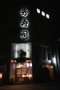 秀寿司 (3)_300