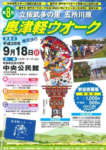 奥津軽wポス_500