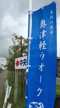 奥津軽2016 (5)_500