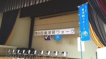奥津軽2016 (15)_500