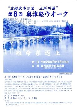 奥津軽ウオークプロ2016img001_350