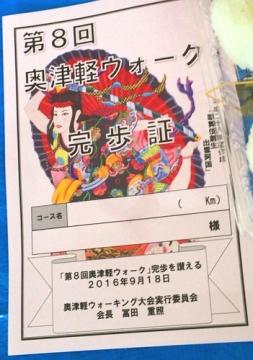 奥津軽2016 (1)_500