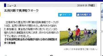 陸奥新報記事_500