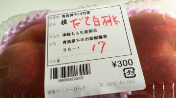津軽の桃 (2)_500