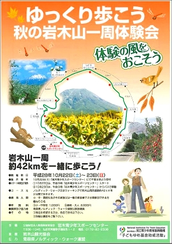 岩木山1周体験会_350