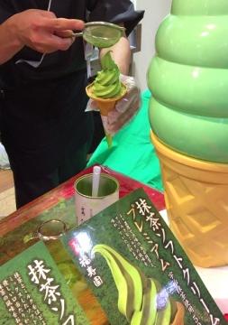 福寿園抹茶ソフト_500