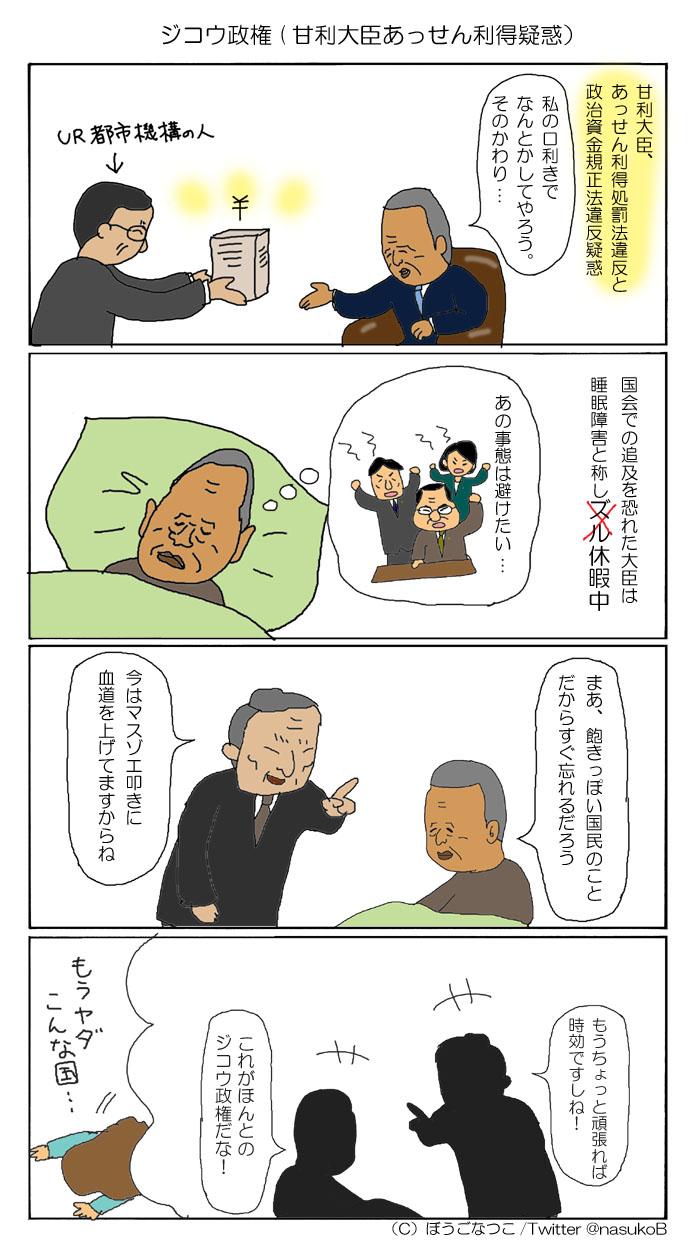 20160518甘利大臣時効待ち