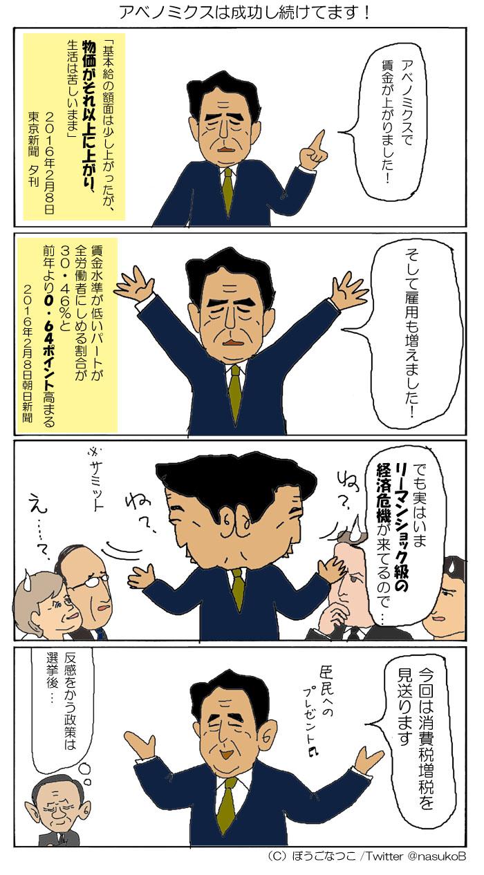 20160528伊勢志摩サミット