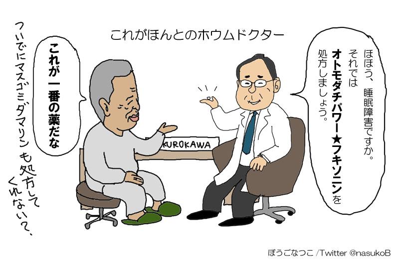 20160606甘利氏不起訴