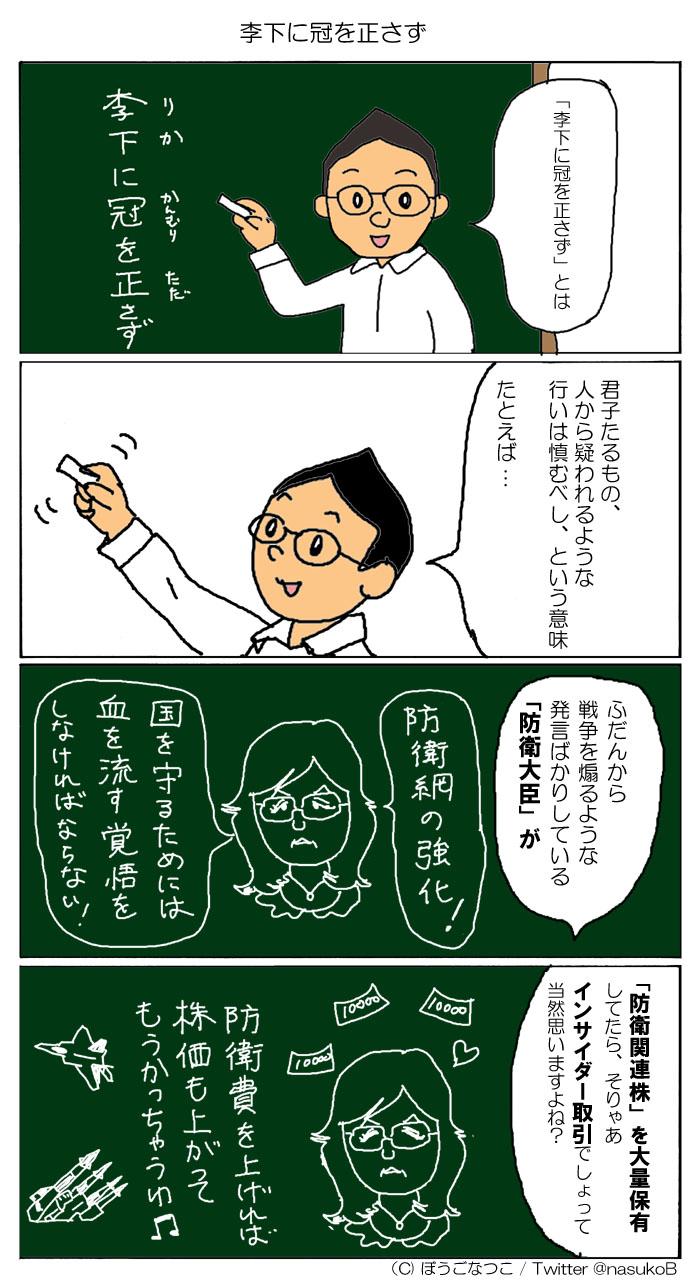 20160921李下に冠を正さず稲田インサイダー