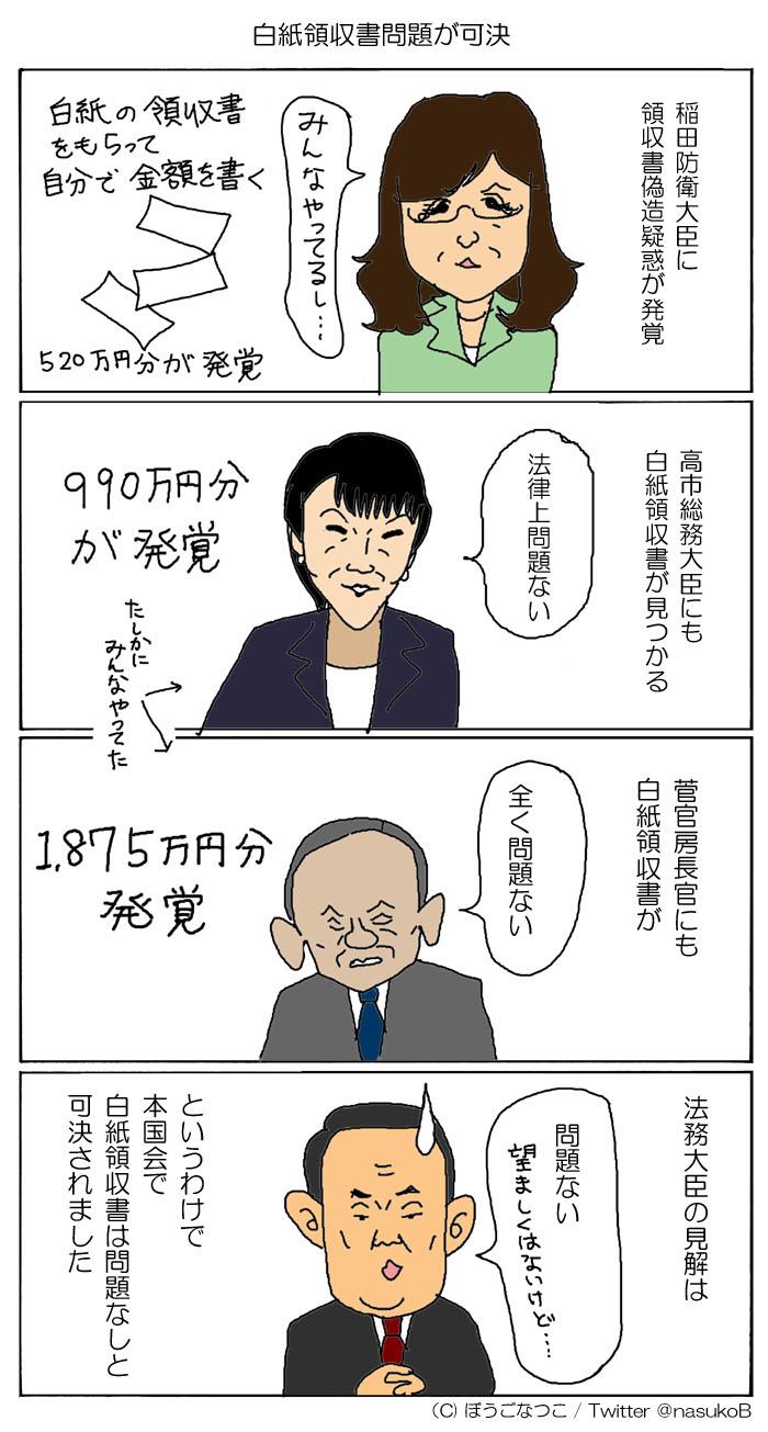 20161020白紙領収書