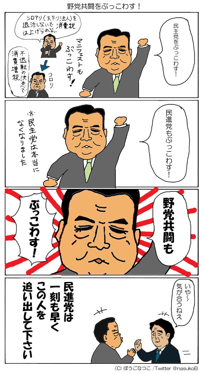 20161025野田前総理野党共闘をぶっ壊す