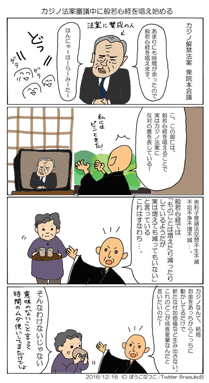 20161213カジノ法案と般若心経