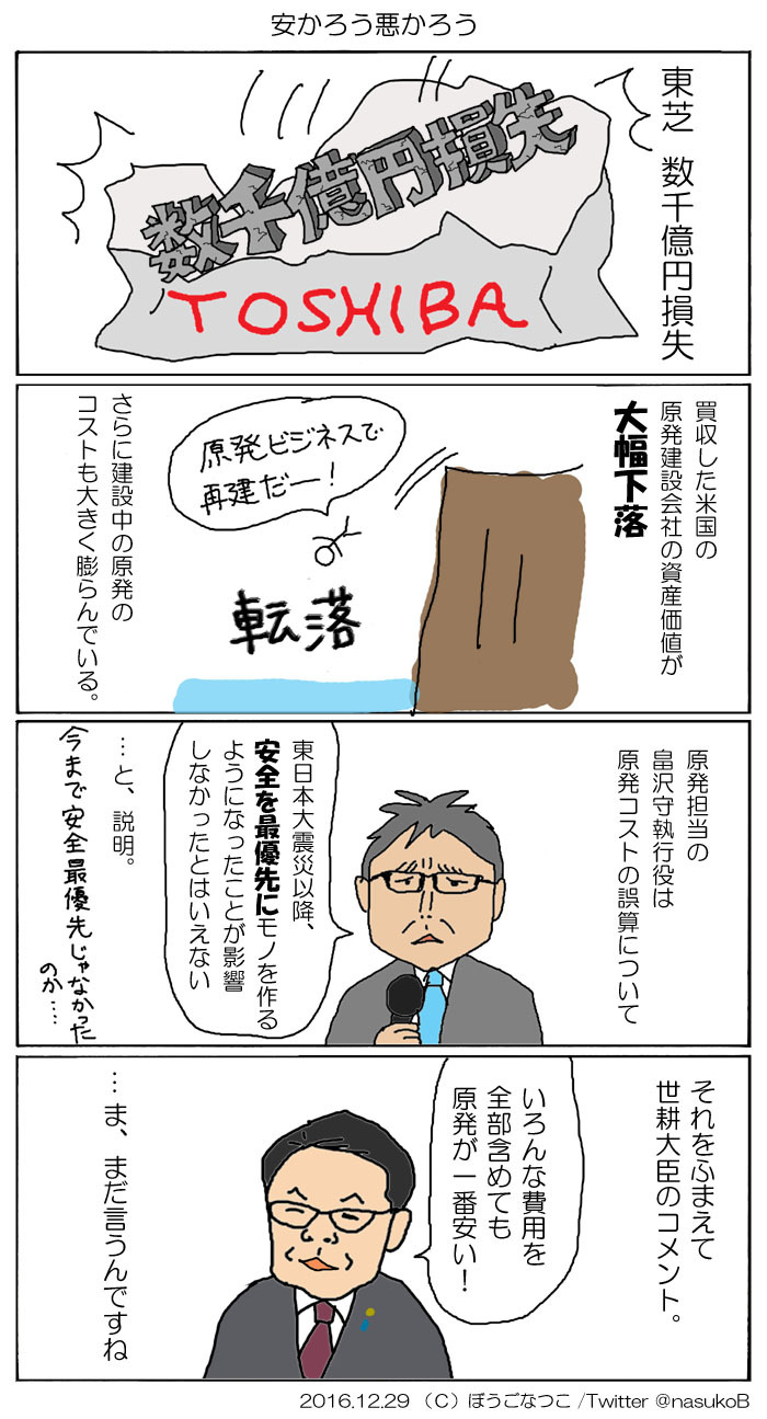 20161229東芝原発