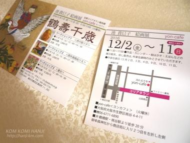 2016FBEve-ChiKimiko-3.jpg