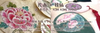2016FBEve-ChiKimiko-KOMKOMI.jpg