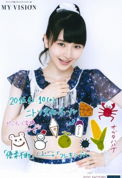 haruna20161210.jpg