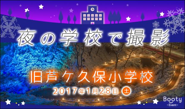 【622×369】170128芦ヶ久保バナー (1)