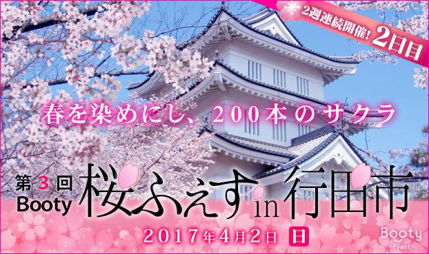 【622_369】170402行田桜ふぇす