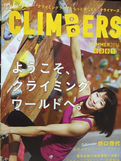 climbers_20160827_1.jpg