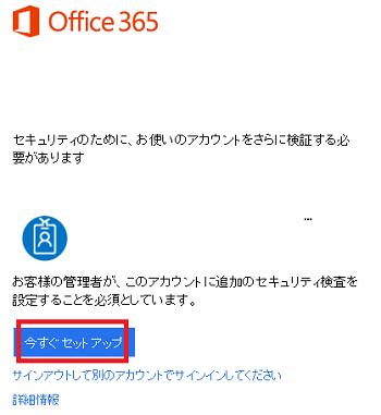 office365tayosoninsyo05.png