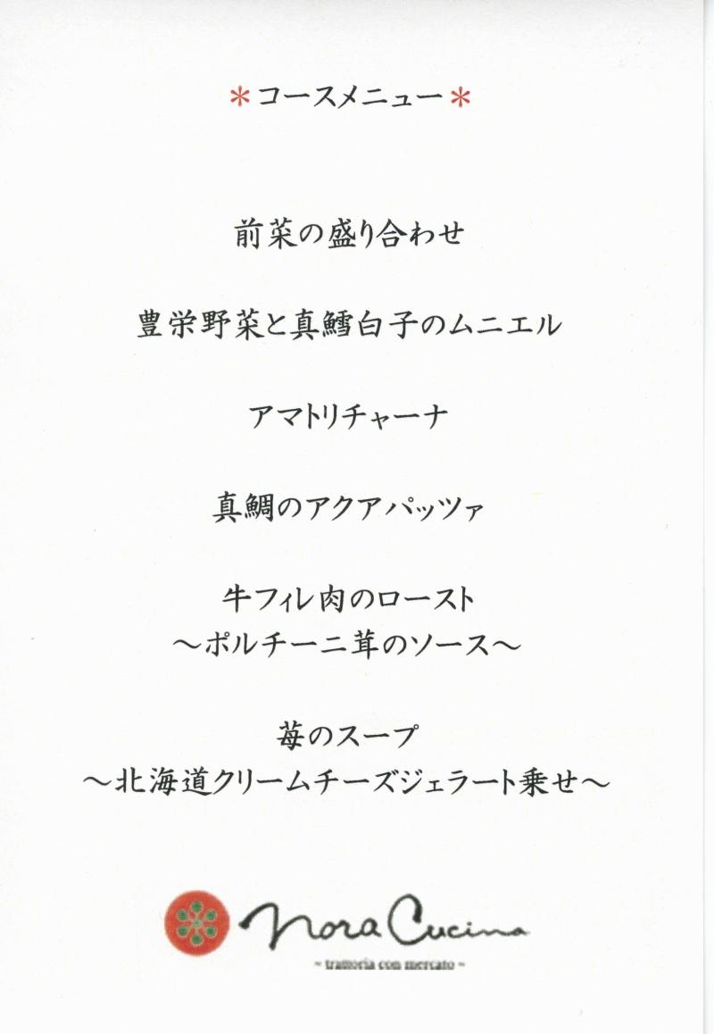 12/4 tiyo-ita02