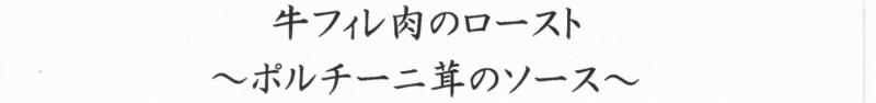 12/4 tiyo-ita29