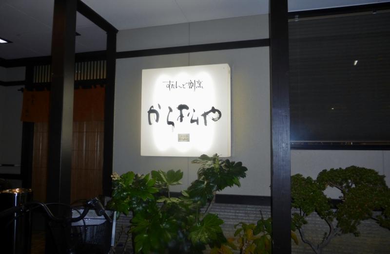 11/30 Dinner-01