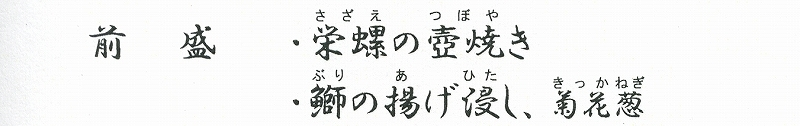 10/26 furodinner-11