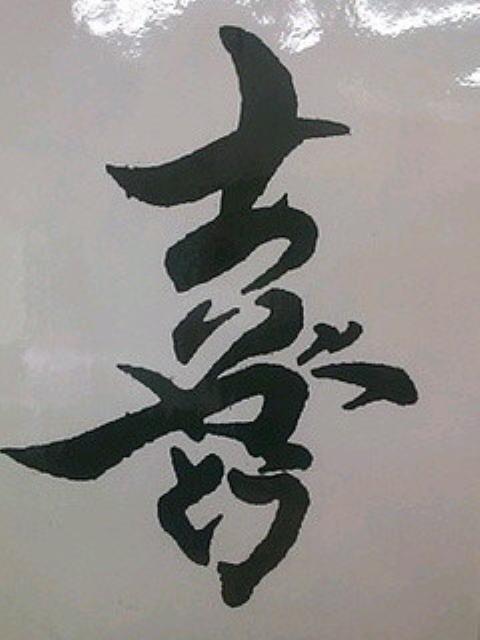 ありがとうと書いて喜び-書家 末廣博子さんの作品