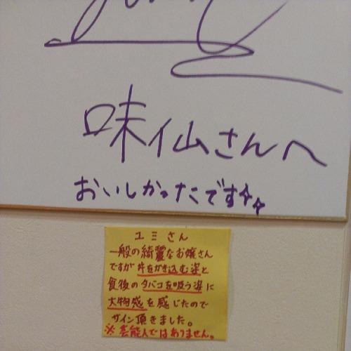 味仙の店主、一般人のユミさんに大物感を感じてサインをもらう